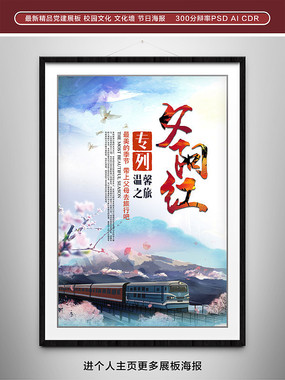 夕阳红专列宣传海报 PSD