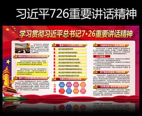 学习贯彻726重要讲话宣传栏