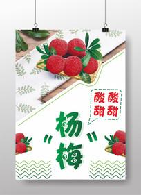 杨梅酸酸甜甜创意海报