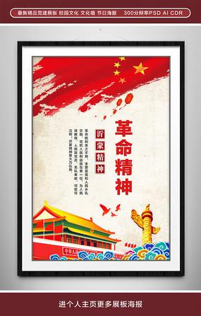 红色大气团队精神企业文化海报 下载收藏 党政党课学习延安精神ppt