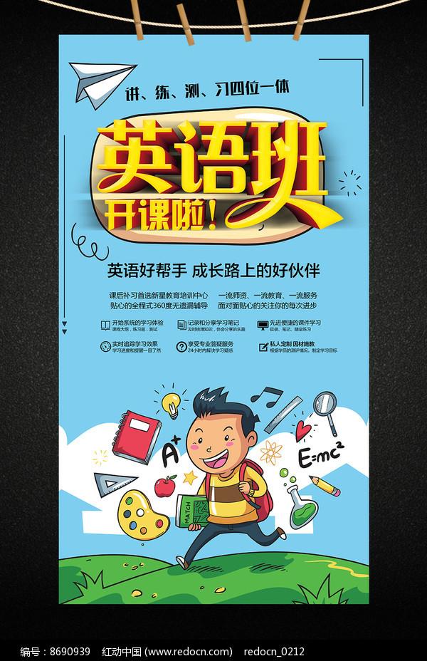 英语辅导培训补习班招生海报图片