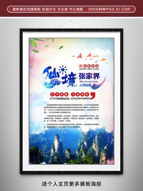 张家界旅游宣传海报 PSD