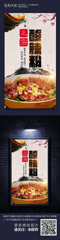 正宗酸辣粉精品最新餐饮海报