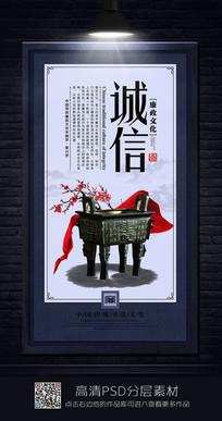 中国风廉政文化之诚信展板