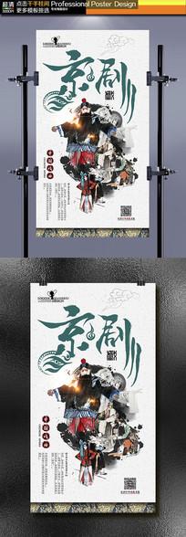中国国粹京剧戏曲文化宣传海报