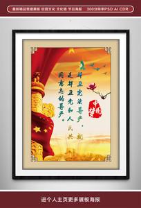 中国梦捍卫宪法尊严展板