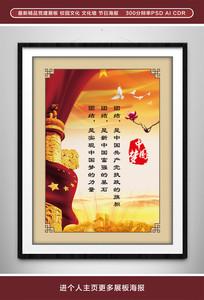 中国梦团结展板