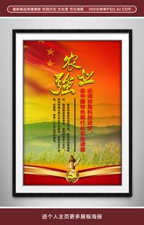 中国特色现代化农业道路展板