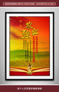 中国特色现代化农业科技进步
