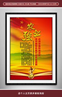 中国特色现代化农业三农问题