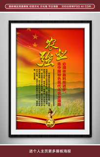 中国特色现代化农业展板