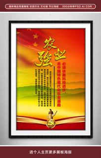 中国特色现代化农业职业农民