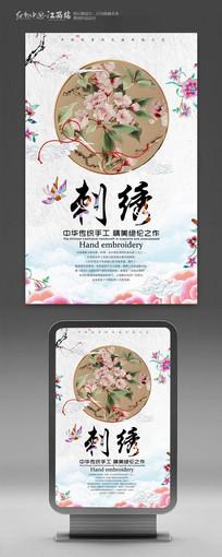 中华传统工艺刺绣海报设计