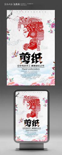 中华传统工艺剪纸海报设计