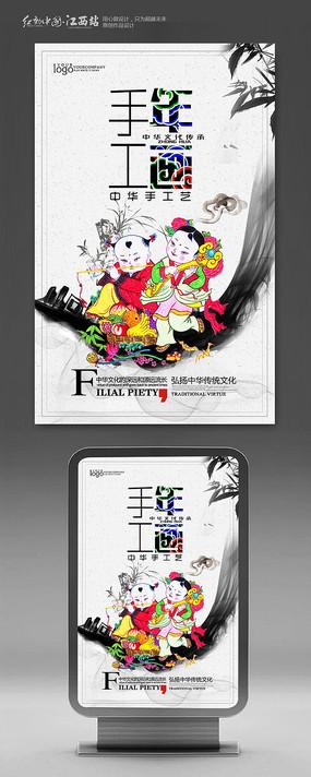 中华传统工艺手工年画海报设计