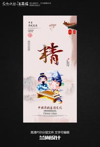 中华传统美德文化教育展板