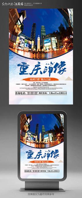重庆印象旅游海报