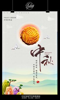 中秋促销海报设计