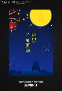 中秋佳节思念团圆海报设计