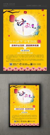 中秋节合家团圆创意中秋节海报