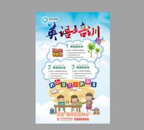 中小学英语教育培训招生海报