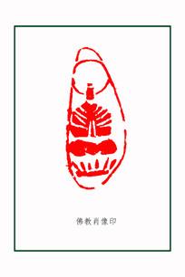 篆刻 佛教肖像印