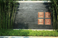 竹林景墙 JPG
