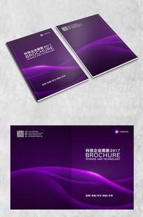 紫色渐变商务封面
