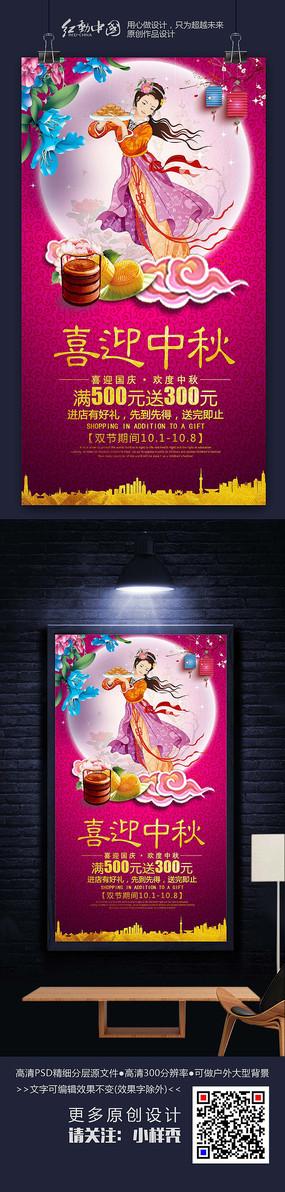 紫色精美喜迎中秋节海报