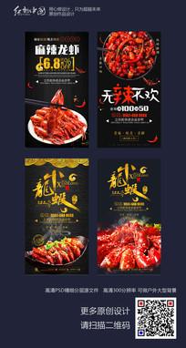 最新完美麻辣龙虾四联幅海报