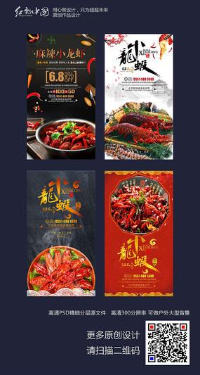 最新小龙虾创意美食餐饮海报 PSD