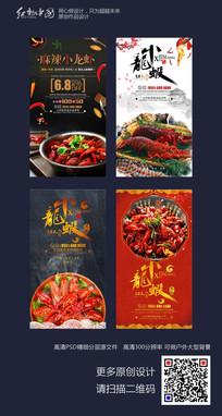 最新小龙虾创意美食餐饮海报