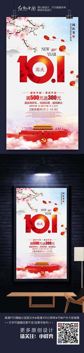 10.1国庆节节日宣传海报