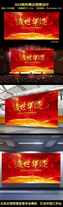 2017年红色大气国庆展板