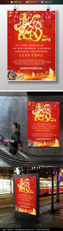 2018红色中国风新年海报
