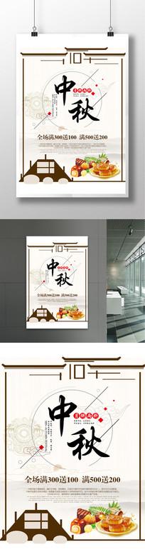 白色简约中秋节商城月饼海报