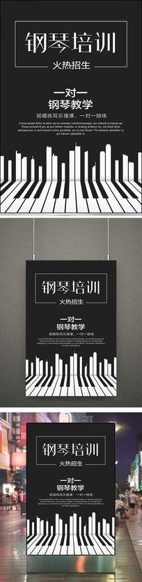 创意钢琴培训班招生海报设计