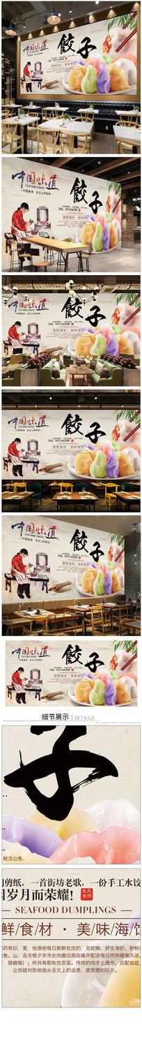 传统美食手工饺子背景墙