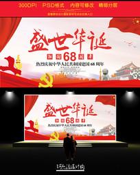 党建素材国庆节展板设计