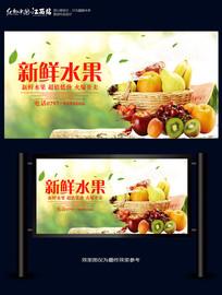 大气新鲜水果海报