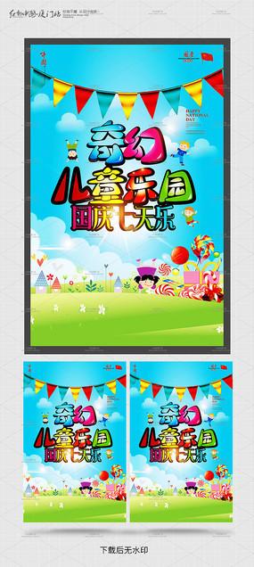 儿童乐园国庆七天乐海报模板 PSD
