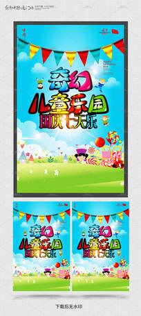 儿童乐园国庆七天乐海报模板