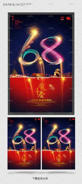 炫光风国庆海报模板 PSD