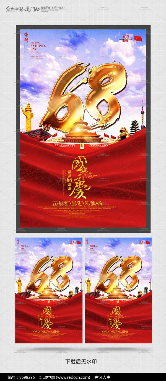 国庆68周年海报模板
