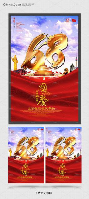 国庆68周年海报模板 PSD