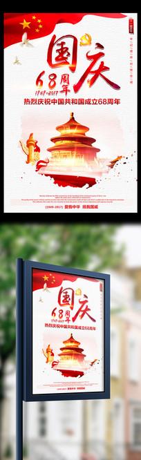 国庆成立68周年海报