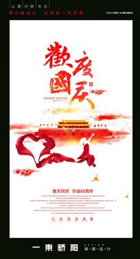 国庆海报设计 PSD