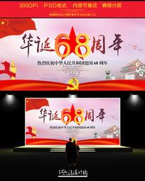 国庆节华诞68周年展板背景