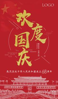 国庆节手绘红色微信头图
