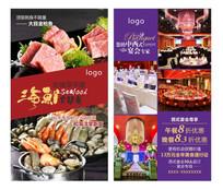 海鲜宴会海报设计